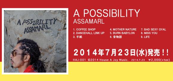 Assamarlニューアルバム「A Possibility」7月23日発売!!