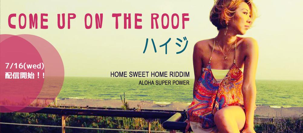7月16日 (水) COME UP ON THE ROOF / ハイジ    配信開始!!