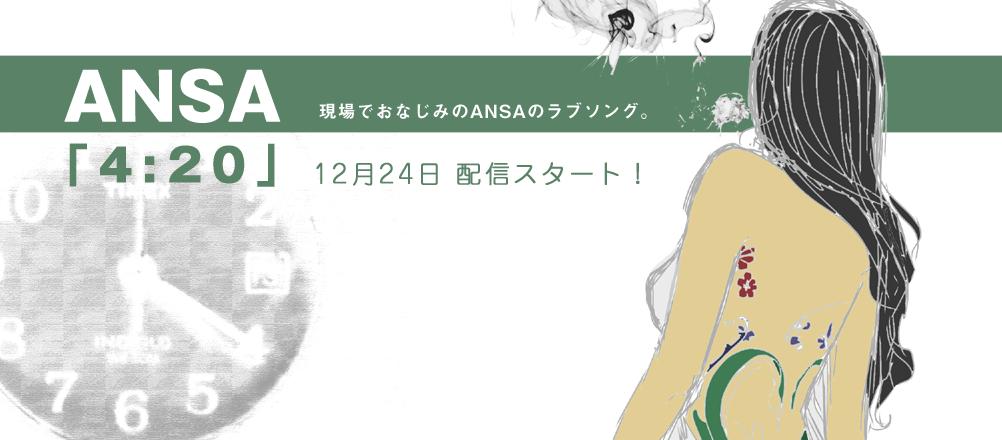 ANSA 「4:20」 12/24 (wed)配信スタート!