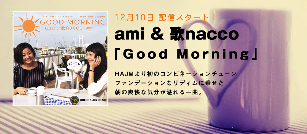 ami & 歌nacco 「Good Morning」 12/10 (wed)配信スタート!