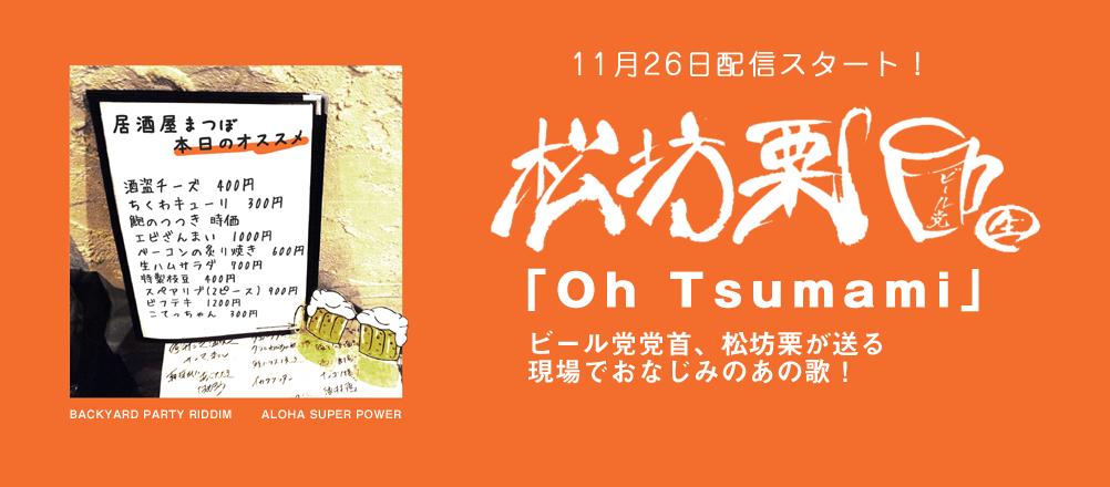 松坊栗 「Oh Tsumami」 11/26 (wed)配信スタート!