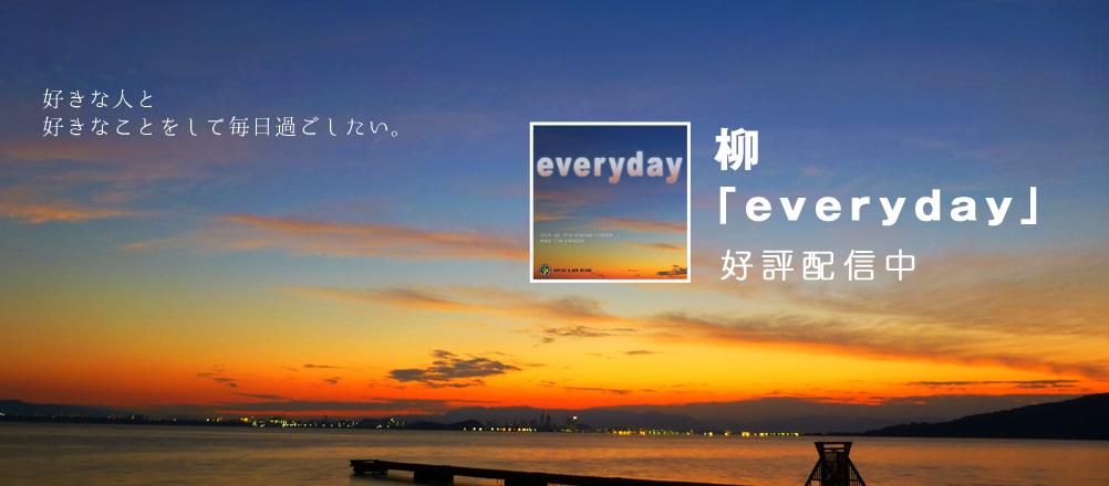 柳 「everyday」 好評配信中!