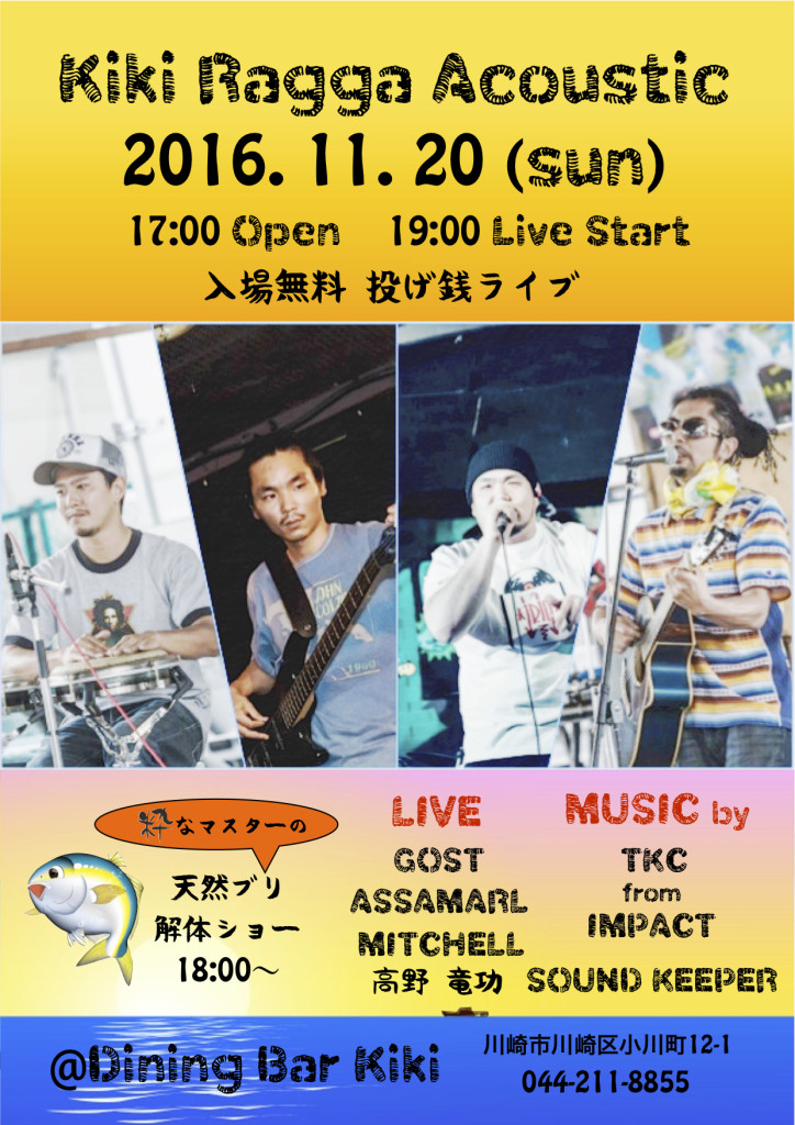 kiki-acoustic-2016-11-20