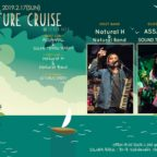 2/ 17 (SUN)  NATURE CRUISE @SILVER BACK