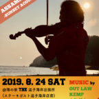 8.24 (土)  ASSAMARL VIOLIN -SUNSET ACOUSTIC LIVE-  @逗子海岸 海の家 THE