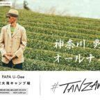 4 / 4 (土)  #TANZAWA  @西丹沢大滝キャンプ場